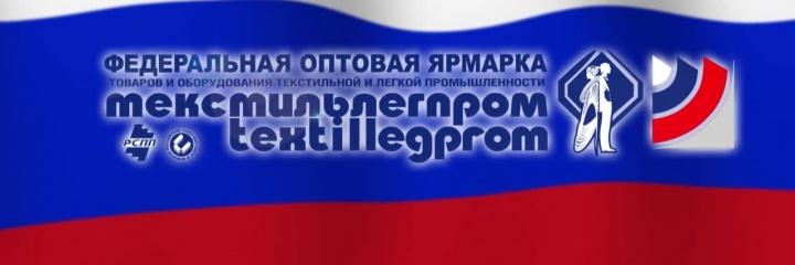 «Текстильлегпром»