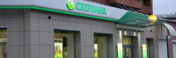 Бронирование с оплатой банковским переводом (для физических лиц)